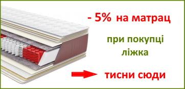 на матраци -5%