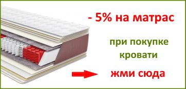 на матрасы -5%
